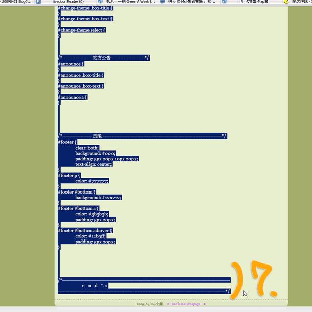 如何貼上CSS教學-05.png