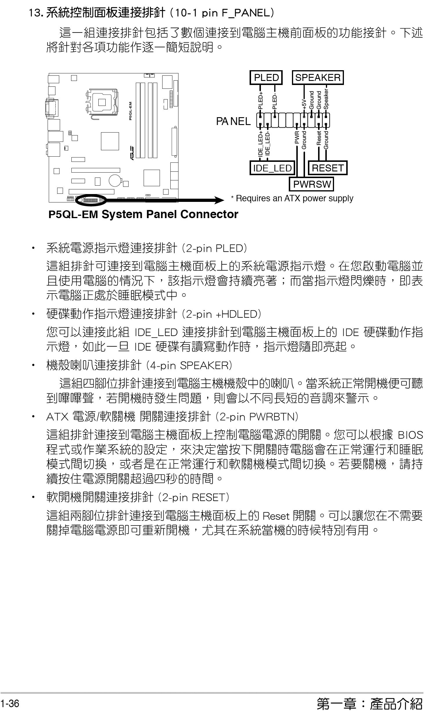 ASUS-P5QL-EM.png