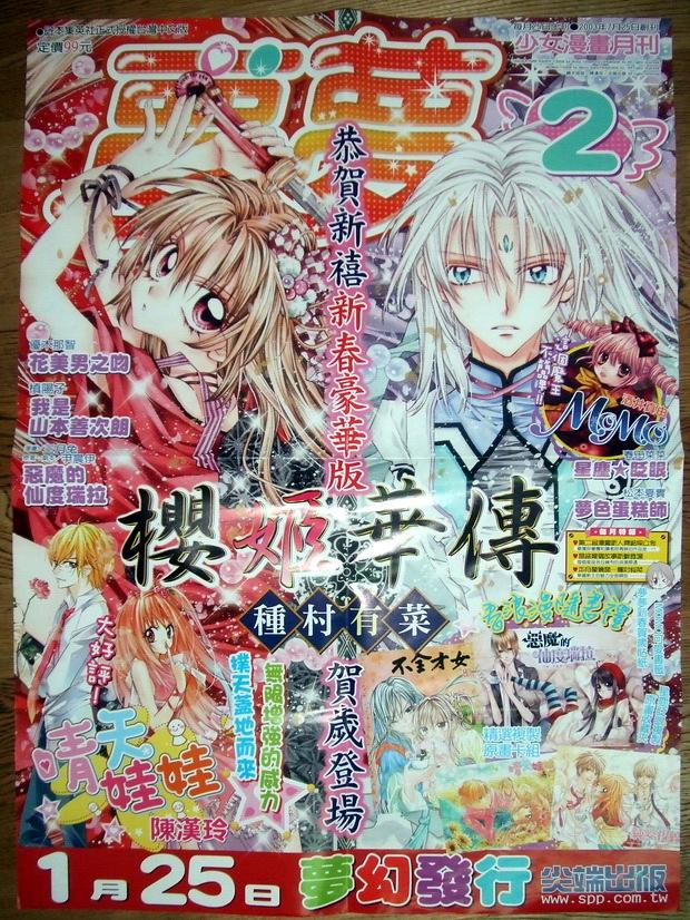 20100129 櫻姬華傳的海報 1.jpg