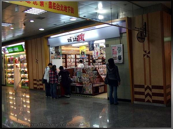 2011雜誌瘋4間+安利美特+淳久堂+紀伊國實踐紀錄XD06.jpg