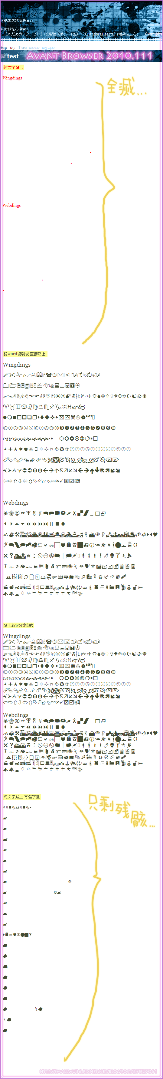 Wingdings 和 Webdings 全部的符號-IE.png