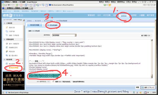 部落格-樣式管理-樣式設計精靈-CSS-原始碼編輯.png