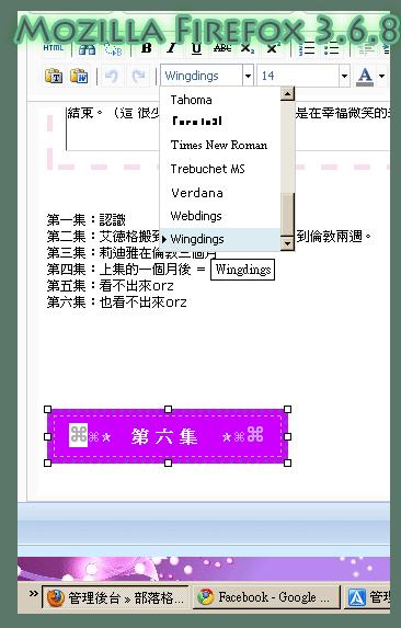 複製-(2)--FF和IE的字型.png