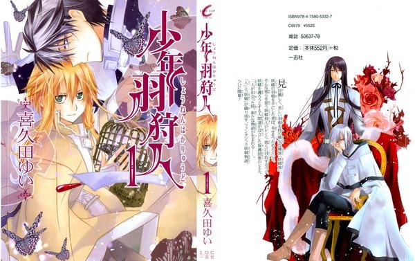 少年羽狩人vol_1- 日文版封面與封底.jpg