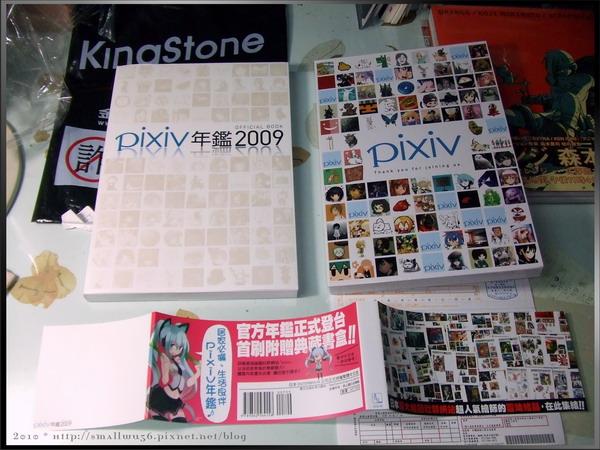 20100917 中文版pixiv年鑑2009(青文) 002-2_調整大小.jpg