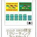 SMAP SHOP 賀卡.JPG