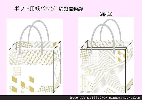 紙製購物袋