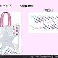 布製購物袋