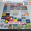 2013SMAP SHOP-50張單曲套組2.JPG