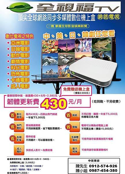全視福機上盒430-陳先生陳小姐