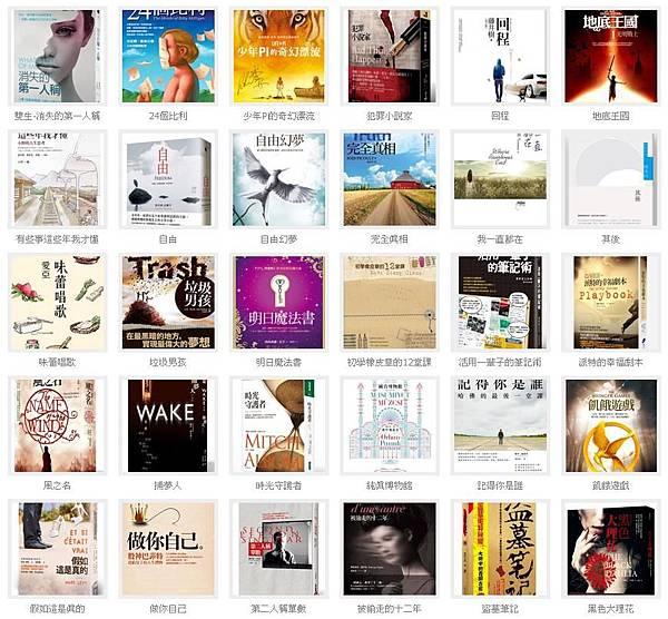 2013閱讀清單精選 Part 2