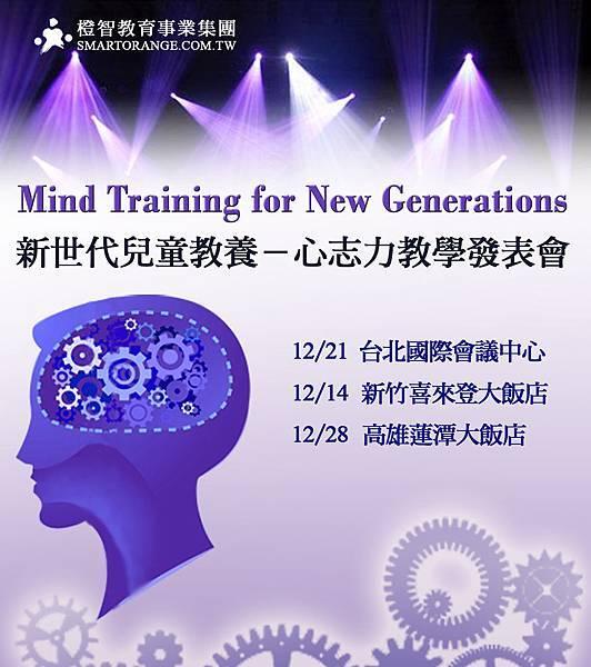 「Mind Training for New Generations 新世代兒童教養-心志力教學發表會」