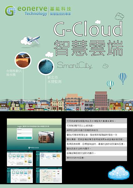 G-Cloud.png
