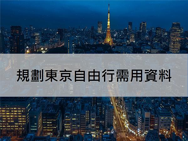 東京自由行.png