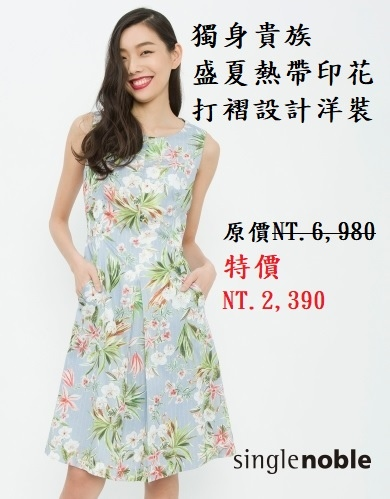 獨身貴族藍色洋裝