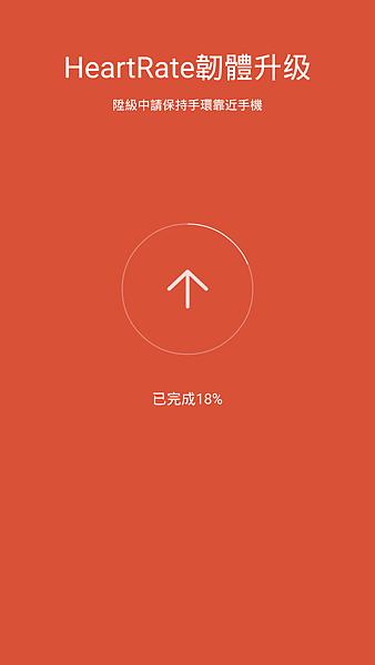 Screenshot_2015-11-19-23-05-04_com.xiaomi.hm.health.png