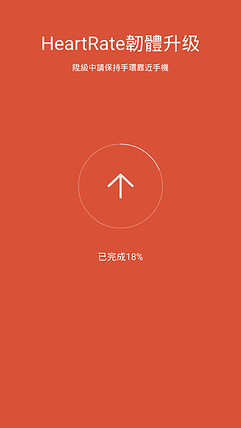 Screenshot_2015-11-19-23-05-04_com.xiaomi.hm.health.png