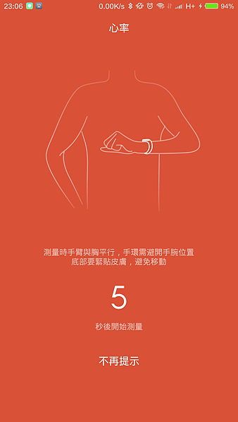 Screenshot_2015-11-19-23-06-23_com.xiaomi.hm.health.png