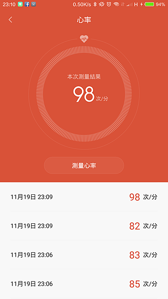 Screenshot_2015-11-19-23-10-02_com.xiaomi.hm.health.png