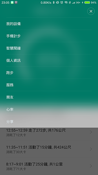 Screenshot_2015-11-19-23-05-48_com.xiaomi.hm.health.png
