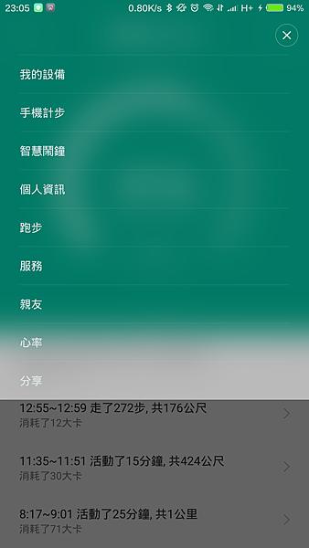 Screenshot_2015-11-19-23-05-48_com.xiaomi.hm.health.png