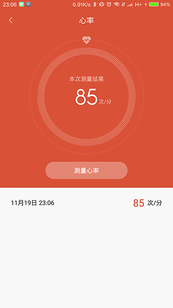 Screenshot_2015-11-19-23-06-31_com.xiaomi.hm.health.png