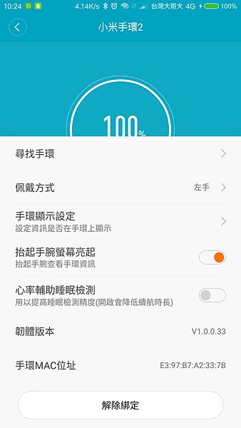 Screenshot_2016-08-13-10-24-04-477_com.xiaomi.hm.health.png