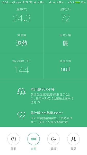 Screenshot_2016-11-26-18-08-36-575_com.xiaomi.smarthome.png