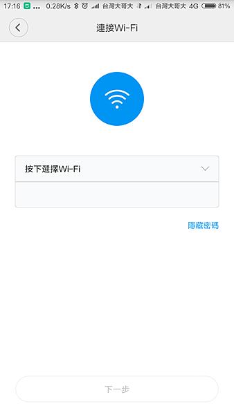 Screenshot_2016-11-25-17-16-13-717_com.xiaomi.smarthome.png