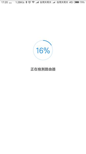 Screenshot_2016-11-25-17-20-06-001_com.xiaomi.smarthome.png