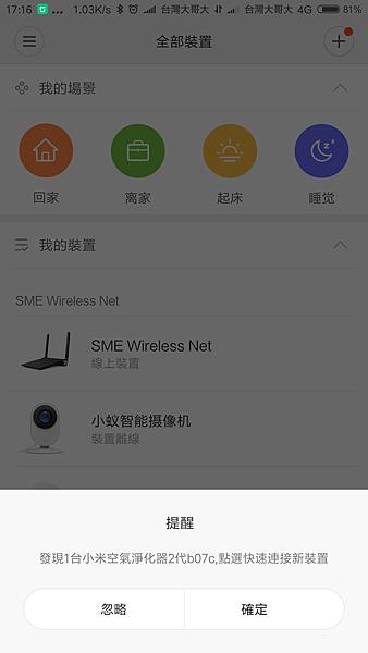 Screenshot_2016-11-25-17-16-00-323_com.xiaomi.smarthome.png