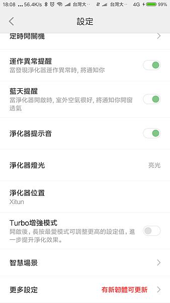 Screenshot_2016-11-26-18-08-46-523_com.xiaomi.smarthome.png