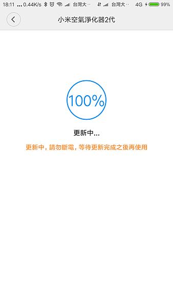 Screenshot_2016-11-26-18-11-14-842_com.xiaomi.smarthome.png