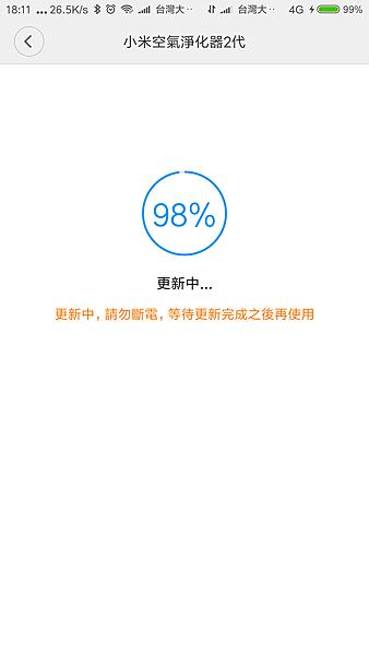 Screenshot_2016-11-26-18-11-06-474_com.xiaomi.smarthome.png