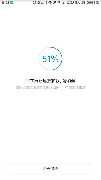 Screenshot_2016-12-03-15-28-40-637_com.xiaomi.smarthome.png