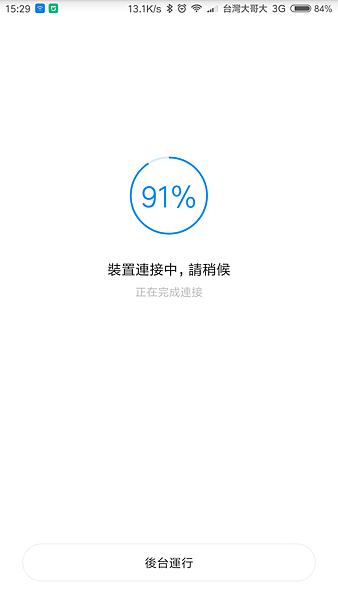 Screenshot_2016-12-03-15-29-01-584_com.xiaomi.smarthome.png