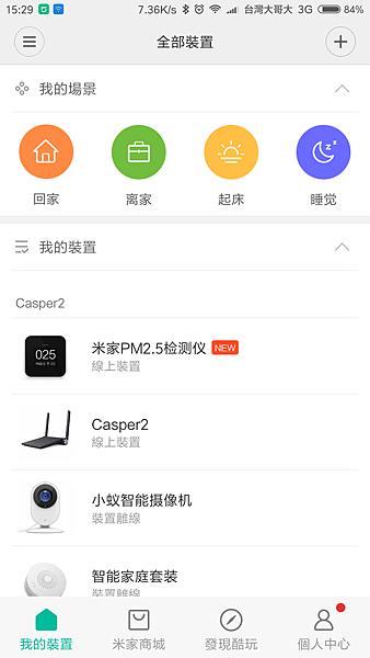 Screenshot_2016-12-03-15-29-21-373_com.xiaomi.smarthome.png