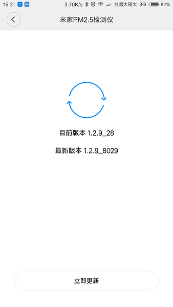 Screenshot_2016-12-03-15-31-28-746_com.xiaomi.smarthome.png