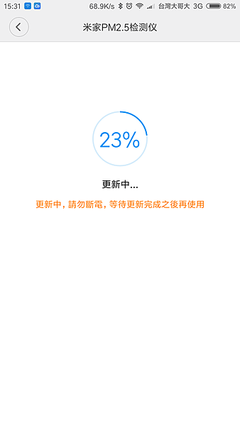 Screenshot_2016-12-03-15-31-36-632_com.xiaomi.smarthome.png