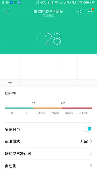 Screenshot_2016-12-03-15-29-53-399_com.xiaomi.smarthome.png