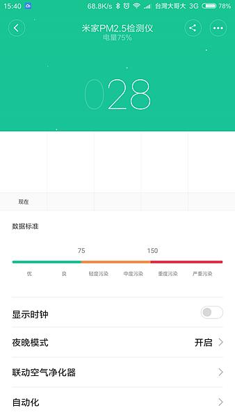 Screenshot_2016-12-03-15-40-21-100_com.xiaomi.smarthome.png