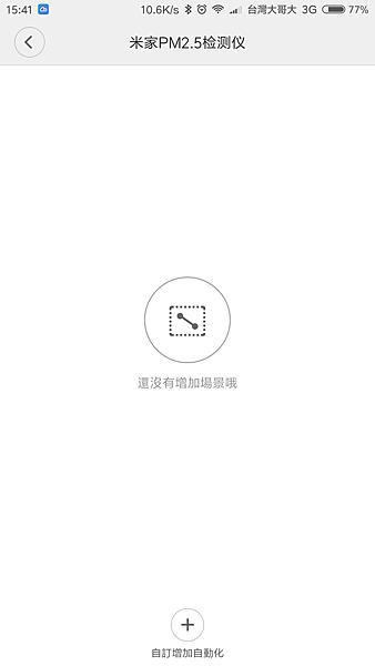 Screenshot_2016-12-03-15-41-17-643_com.xiaomi.smarthome.png