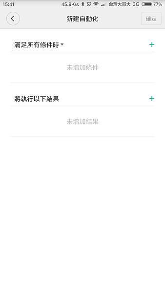 Screenshot_2016-12-03-15-41-24-298_com.xiaomi.smarthome.png