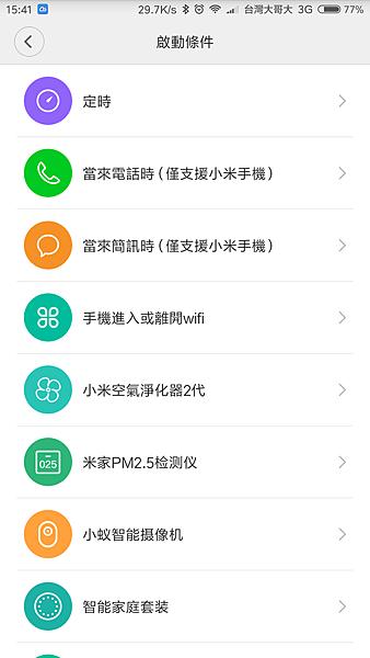 Screenshot_2016-12-03-15-41-36-894_com.xiaomi.smarthome.png