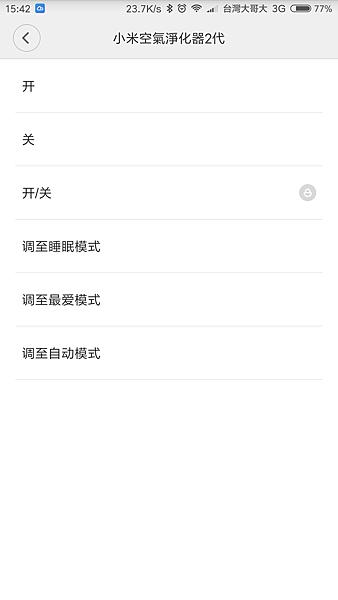 Screenshot_2016-12-03-15-42-23-065_com.xiaomi.smarthome.png