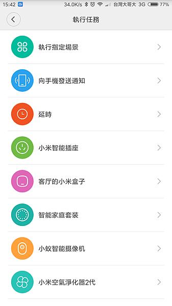 Screenshot_2016-12-03-15-42-17-025_com.xiaomi.smarthome.png