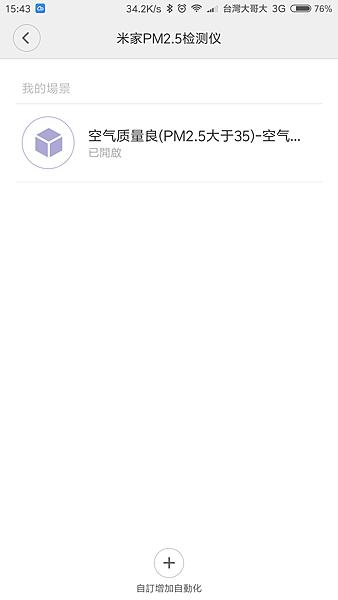 Screenshot_2016-12-03-15-43-10-535_com.xiaomi.smarthome.png
