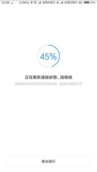 Screenshot_2016-12-26-23-08-26-001_com.xiaomi.smarthome.png