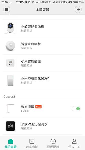 Screenshot_2016-12-26-23-10-04-845_com.xiaomi.smarthome.png