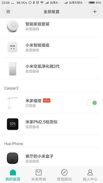 Screenshot_2016-12-26-23-09-15-549_com.xiaomi.smarthome.png